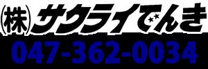 松戸市の介護用品,福祉用具貸与,レンタル・販売の事なら桜井電気メディケアサービスへようこそ